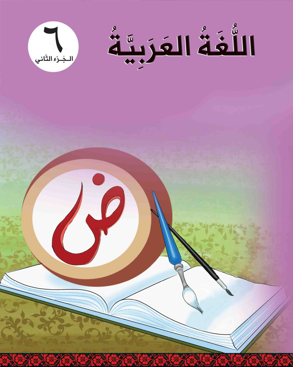 Arabic6Bcover