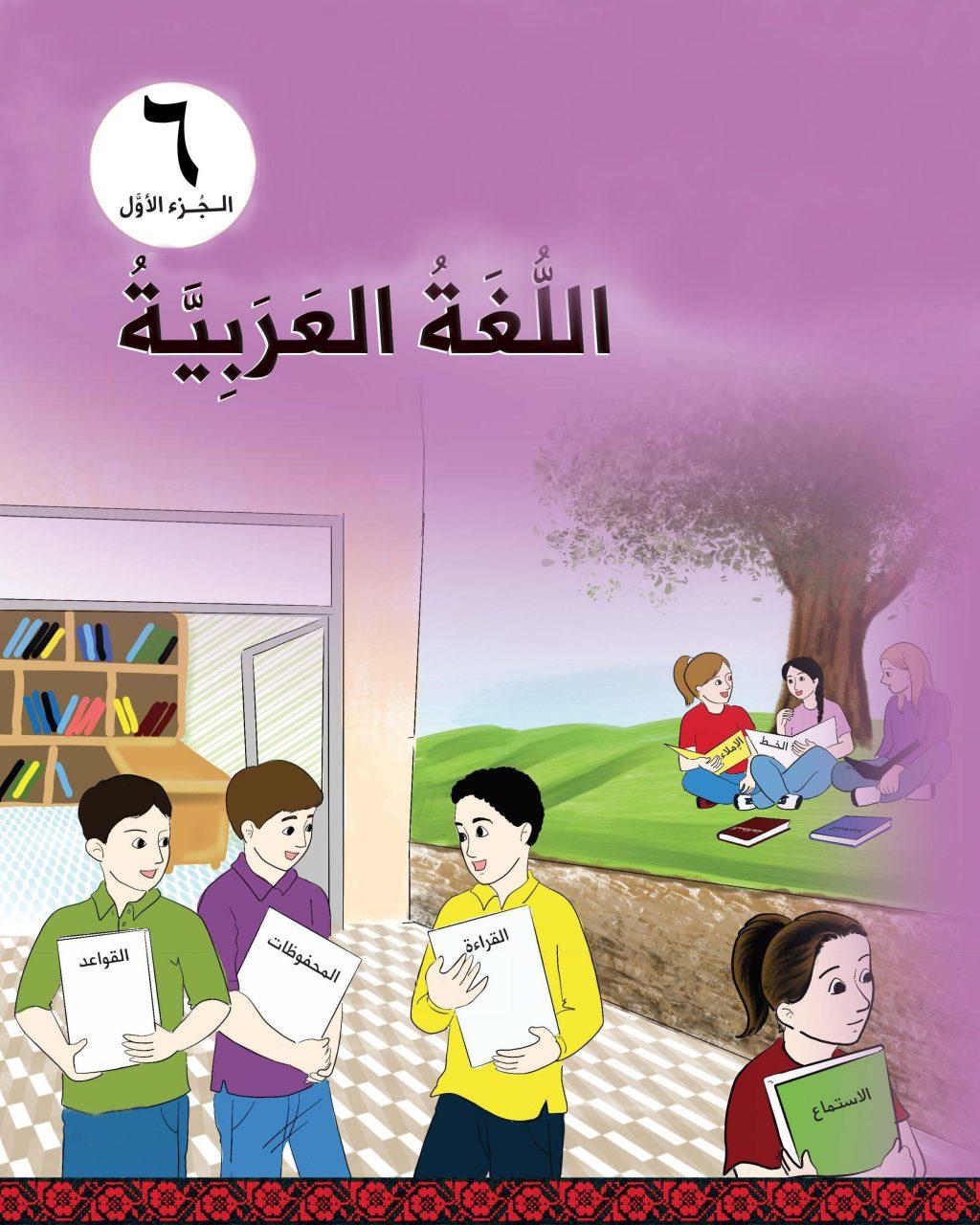 Arabic7A-Cover