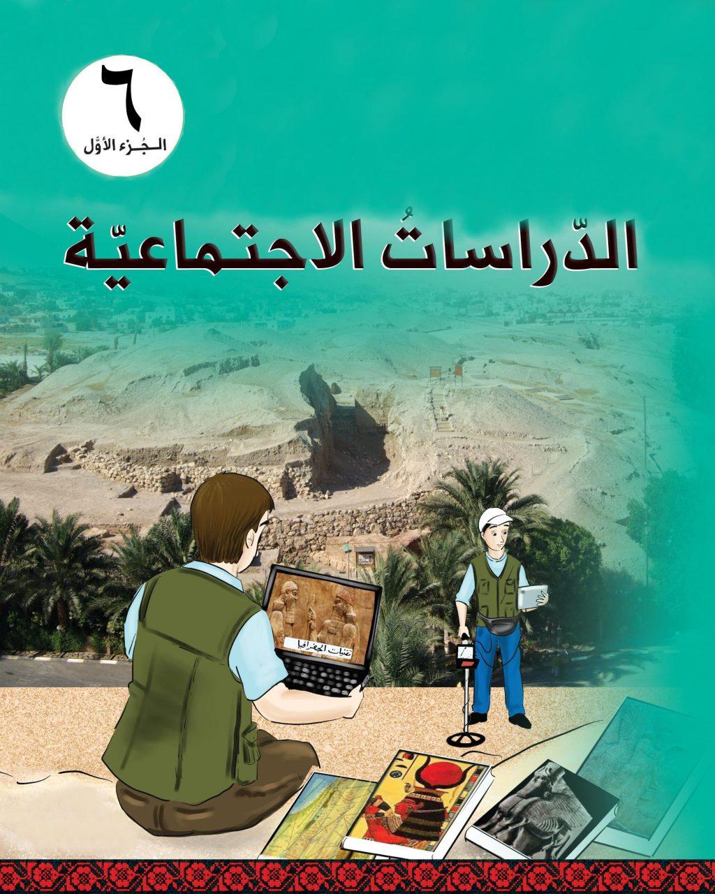 Derasat6A-Cover