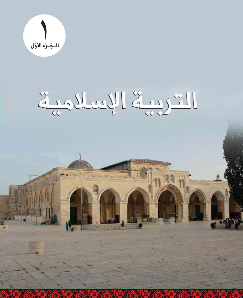 Islamic1A-Cover