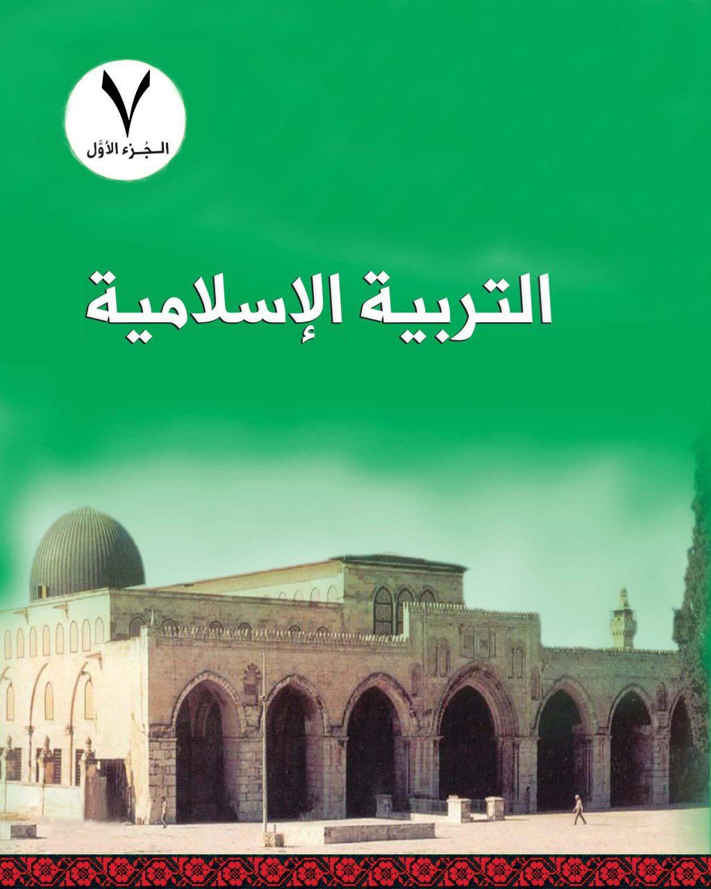 Islamic7A-Cover