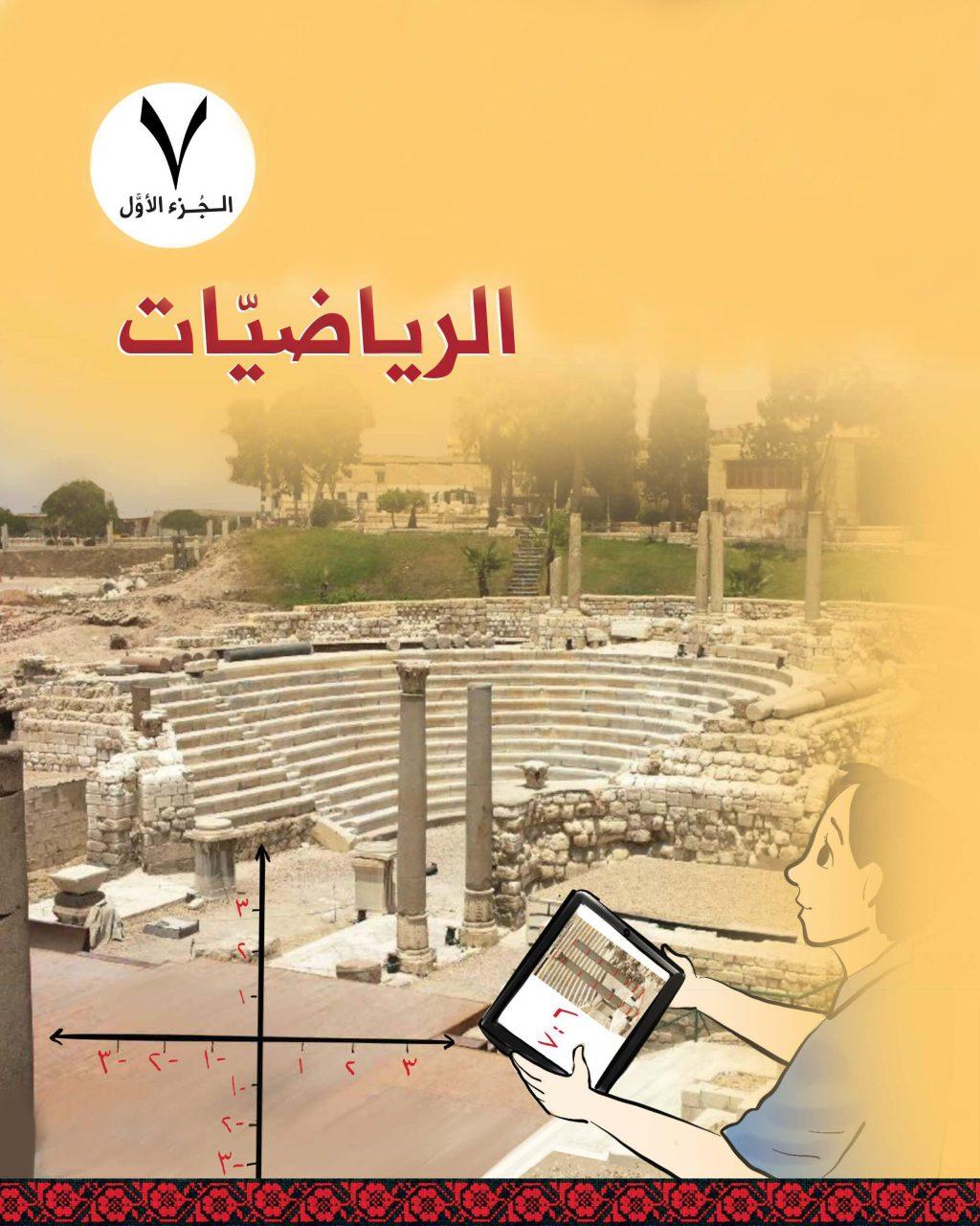Math7A-Cover