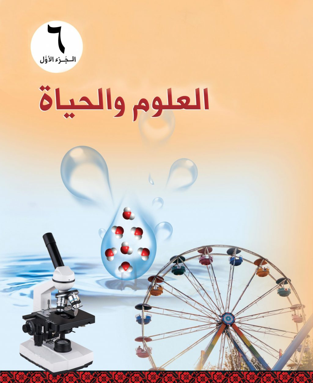 Science6A-Cover